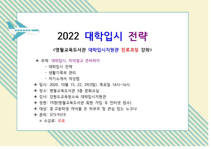 images on organization : 영월학부모지원센터