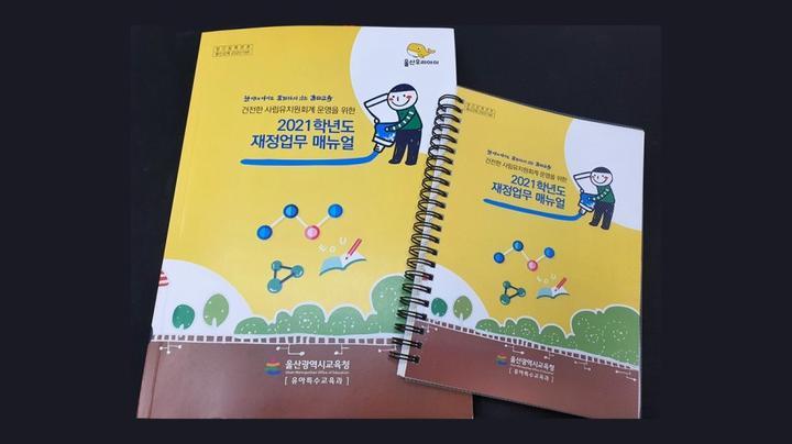 images on organization : 울산광역시교육청