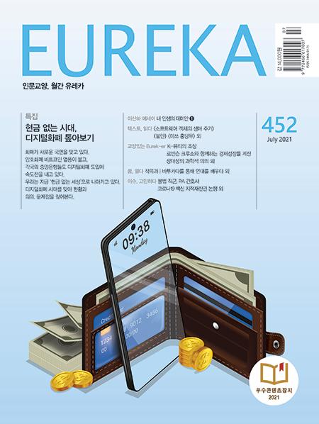 images on organization : 유레카