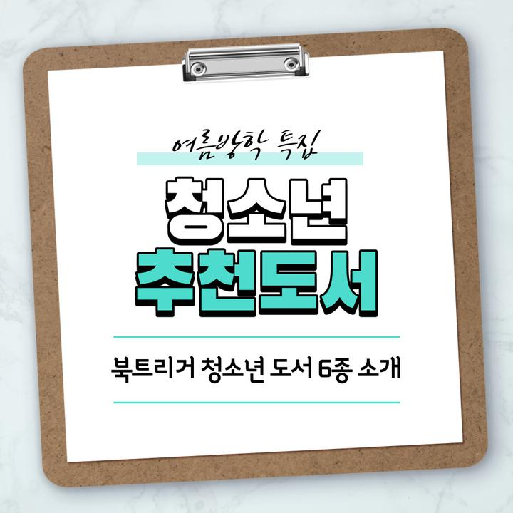 images on organization : 고교독서평설