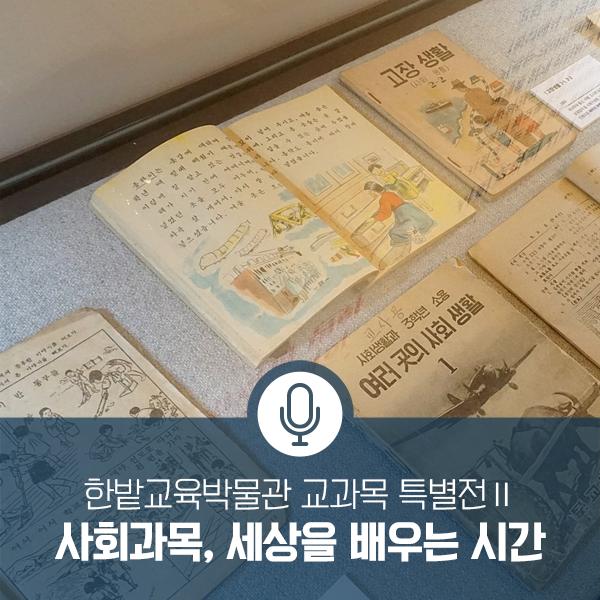 images on organization : 대전광역시교육청