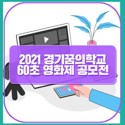 images on organization : 경기도 교육청
