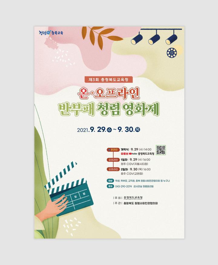 images on organization : 충북자녀교육정보
