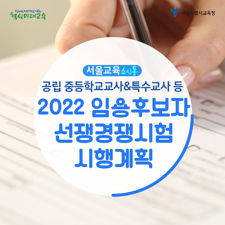 images on organization : 서울특별시 교육청