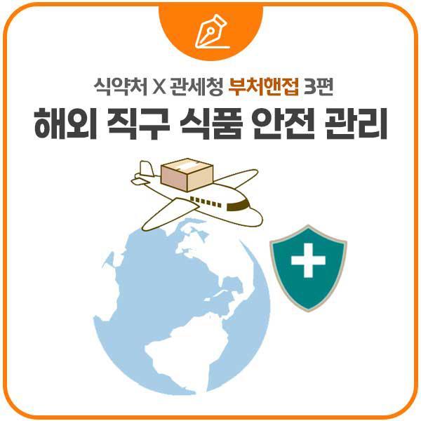 images on organization : 음식안전정보 식약지킴이
