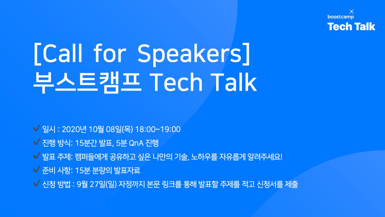 Tech_Talk_.png