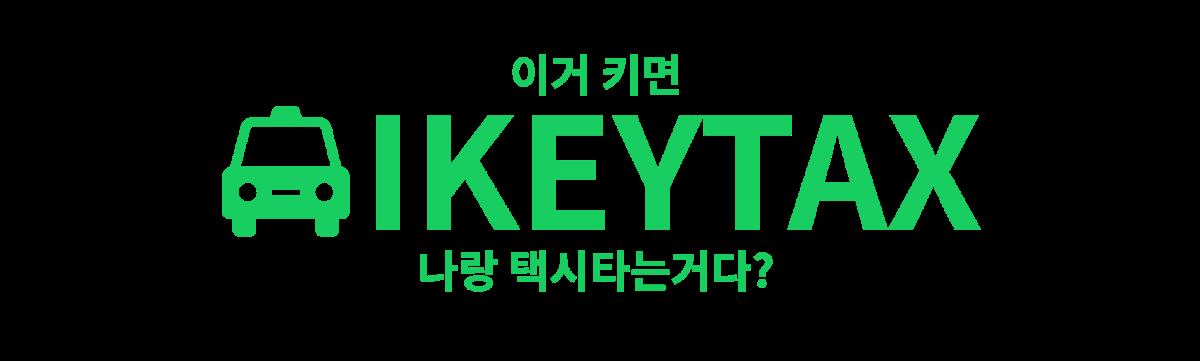 ikeytax.png