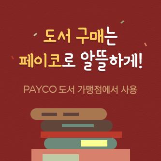 도서구매? PAYCO로 알뜰하게!