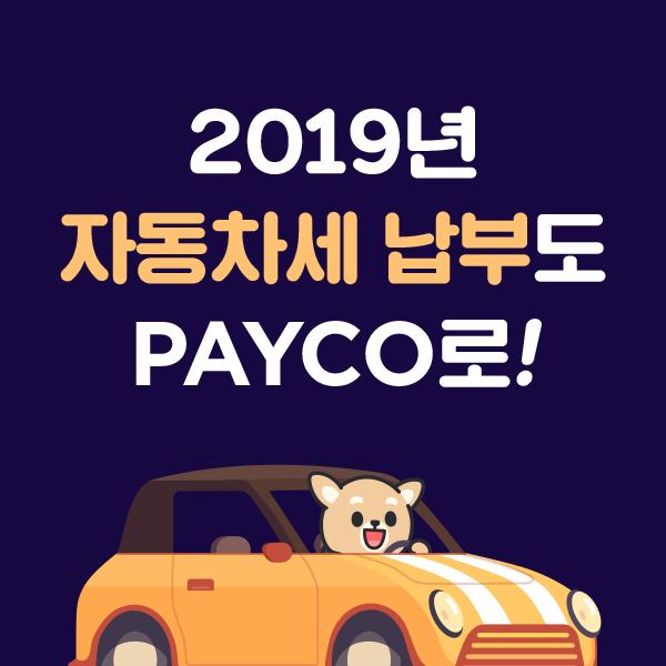 2019년 자동차세 납부도 PAYCO로!