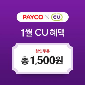 CU 1월 한 달 총 1,500원 할인!
