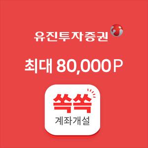 [유진투자증권] 비대면 계좌 개설 시 PAYCO 포인트 최대 8만P 지급
