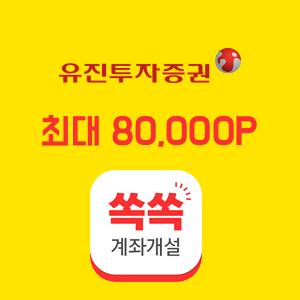 PAYCO 포인트 최대 8만P 지급