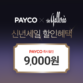 PAYCO X 갤러리아 백화점 오프라인 할인 이벤트