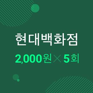 PAYCO X 현대백화점, 아울렛 1만원 결제 시 2천원 할인 X 5회