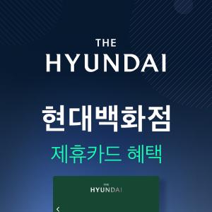 현대백화점 PAYCO 제휴카드 신규 가입 시 10,000P 적립 (연회비 평생 무료)