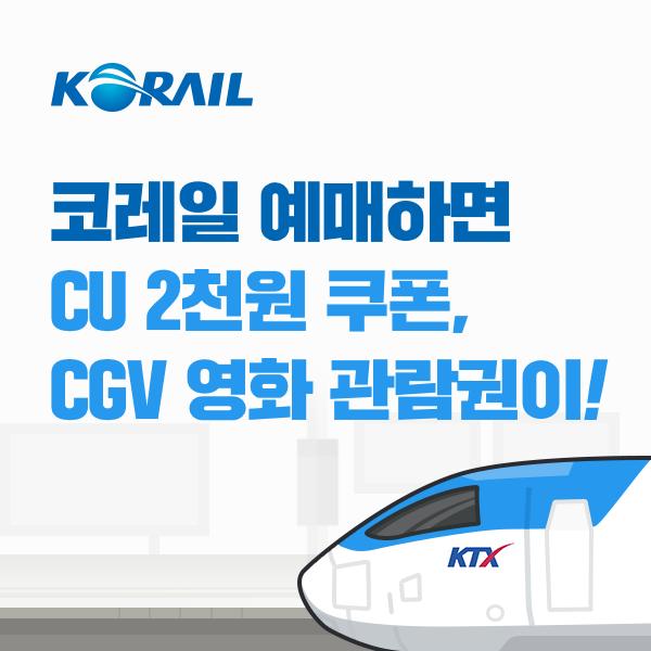 코레일 예매하고 CU쿠폰, CGV관람권 받자!