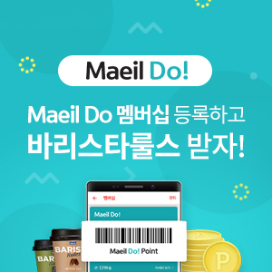 Maeil Do 포인트 x PAYCO 멤버십 제휴 이벤트