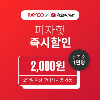 피자헛 2,000원할인 선착순 1만명!