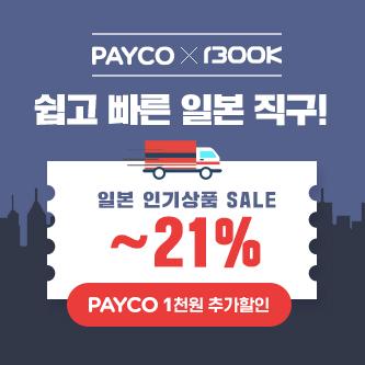 PAYCO X 1300K  최대21% 할인!