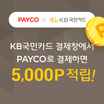 KB국민카드 결제창 PAYCO 생애 첫 결제 특급 혜택!