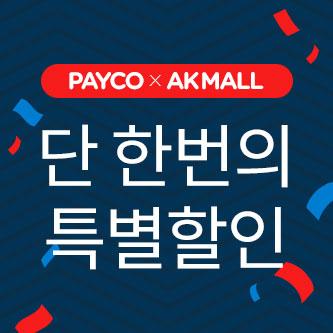 PAYCO X AK몰, 단 한 번의 특별한 혜택!