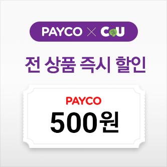 PAYCO X CU 스페셜 할인