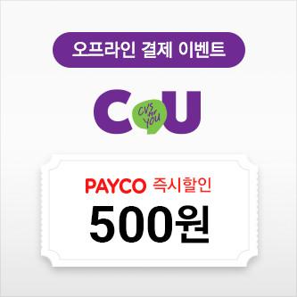 CU X PAYCO 스페셜 할인