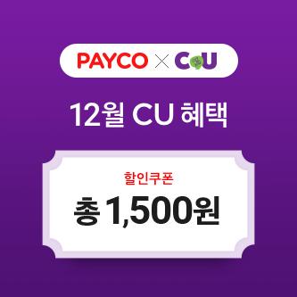 CU 12월 한 달 총 1,500원 할인!