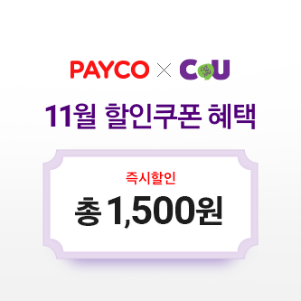 CU 11월 한 달 총 1,500원 할인!