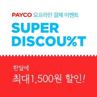 PAYCO 오프라인 가맹점 한 달 최대 1,500원 할인!
