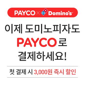 페이코 X 도미노 3,000원 즉시할인!