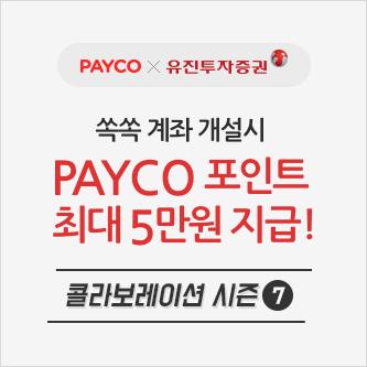 [유진투자증권] 비대면 계좌 개설 시 PAYCO 포인트 지급!