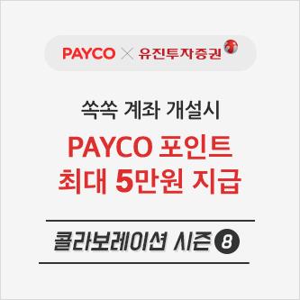 [유진투자증권] 비대면 계좌 개설 시 PAYCO 포인트 최대 5만P 지급