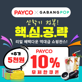 PAYCO X 가방팝 신학기정복!핵심공략!