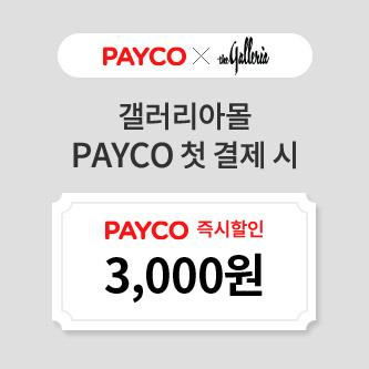 PAYCO X 갤러리아몰 오픈 기념 이벤트!