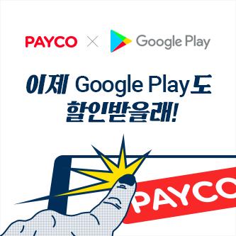 이제 Google Play도 할인 받을래!