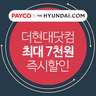 PAYCO X 더현대닷컴 오픈 프로모션