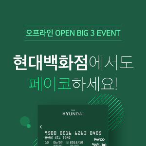 PAYCO X 현대백화점 오프라인 런칭 BIG 3 이벤트!