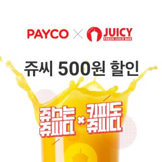 PAYCO X 쥬씨 결제마다 500원씩 할인!