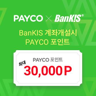 한국투자증권 비대면 계좌 개설하고 PAYCO 포인트 받고!