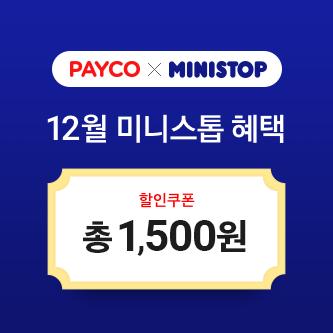 미니스톱 12월 한 달 총 1,500원 할인!