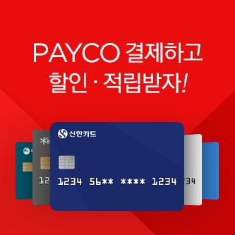 PAYCO 온라인 가맹점 할인 이벤트!