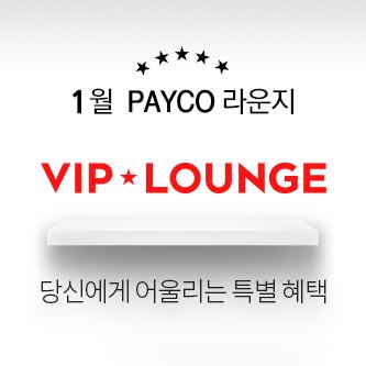 PAYCO VIP를 위한 특별 혜택
