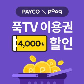 PAYCO X pooqTV 최대 4,000원 할인!