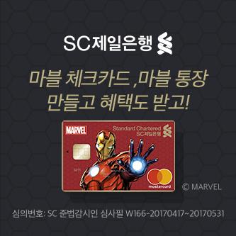 SC제일은행 마블 체크카드, 마블통장 만들고 혜택 받고 또 받고!
