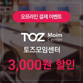 토즈 모임센터 3,000원 할인!