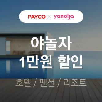 야놀자 호텔/펜션 1만원 할인!