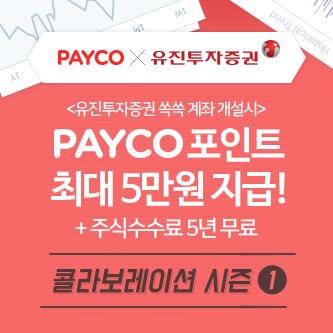 [유진투자증권] 비대면 계좌 개설 시 최대 5만 PAYCO 포인트 지급